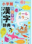 例解学習漢字辞典 第8版 オールカラー版