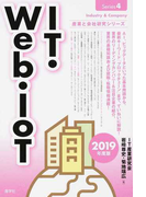 IT・Web・IoT 2019年度版 (産業と会社研究シリーズ)