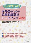 ひと目でわかる保育者のための児童家庭福祉データブック 2018