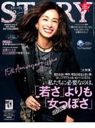 STORY (ストーリー) 2017年 12月号 [雑誌]