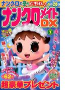 ナンクロメイト DX (デラックス) 2018年 01月号 [雑誌]