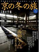 別冊 旅の手帖 2017年 12月号 [雑誌]