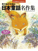 豊かな心を育む 日本童話名作集(心に残るロングセラー)