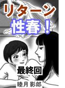 リターン性春! 最終回(愛COCO!)