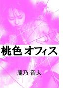 桃色オフィス(愛COCO!)