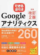 GoogleアナリティクスWeb解析の現場で使える実践ワザ260 Googleタグマネージャ/オプティマイズ/データスタジオ対応 増補改訂2版