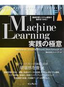Machine Learning実践の極意 機械学習システム構築の勘所をつかむ! ケーススタディでノウハウを学ぶ!