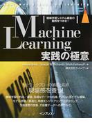 Machine Learning実践の極意 機械学習システム構築の勘所をつかむ! ケーススタディでノウハウを学ぶ! (impress top gear)(impress top gear)