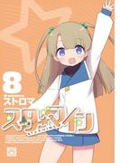 スターマイン 8(4コマKINGSぱれっとコミックス)