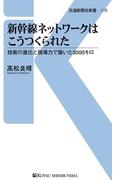 新幹線ネットワークはこうつくられた(交通新聞社新書)