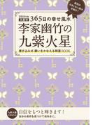 2018年版 李家幽竹の九紫火星