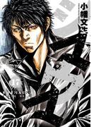 シマウマ(17)(YKコミックス)