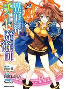 異世界チート魔術師(2)(角川コミックス・エース)