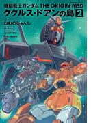 機動戦士ガンダム THE ORIGIN MSD ククルス・ドアンの島(2)(角川コミックス・エース)