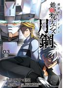 機動戦士ガンダム 鉄血のオルフェンズ 月鋼(3)(角川コミックス・エース)