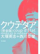 クウデタア<完全版>(カドカワデジタルコミックス)