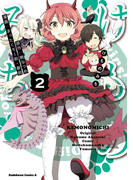 けものみち(2)(角川コミックス・エース)