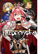 Fate/Apocrypha(4)(角川コミックス・エース)