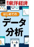 はじめてのデータ分析―週刊東洋経済eビジネス新書No.226(週刊東洋経済eビジネス新書)