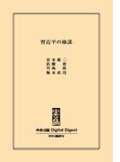 中公DD 習近平の権謀(中央公論 Digital Digest)