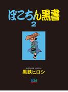 ぽこちん黒書2