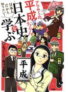 アラサーの平成ちゃん、日本史を学ぶ(バンブーコミックス エッセイセレクション)