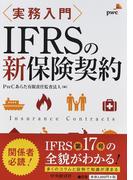 〈実務入門〉IFRSの新保険契約