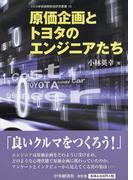 原価企画とトヨタのエンジニアたち