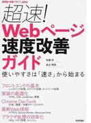 超速!Webページ速度改善ガイド 使いやすさは「速さ」から始まる