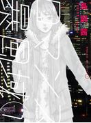 ロマンス暴風域 1(SPA! comics)