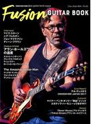 フュージョン・ギター・ブック アラン・ホールズワースの遺産、アル・ディメオラ