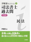 司法書士過去問民法 第10版 (伊藤塾セレクション)
