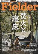 Fielder vol.36 (サクラムック)(サクラムック)