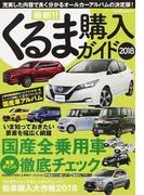 最新!!くるま購入ガイド 2018 充実した内容で良く分かるオールカーアルバムの決定版!