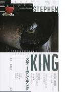 ユリイカ 詩と批評 第49巻第19号 特集*スティーヴン・キング
