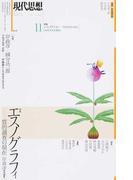 現代思想 vol.45−20 特集エスノグラフィ