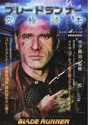 ブレードランナー究極読本&近未来SF映画の世界