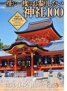 一生に一度はお参りしたい神社100 格別のご利益を授かれる特選・日本全国神社名鑑 (メディアックスMOOK)