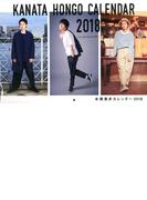 本郷奏多カレンダー2018 be fashionable