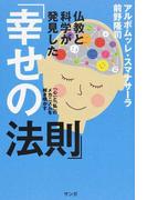 仏教と科学が発見した「幸せの法則」 「心」と「私」のメカニズムを解き明かす