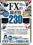 最短で1億円を築く FXの稼ぎ技230
