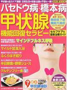 バセドウ病・橋本病甲状腺機能回復セラピー セルフケア&最新治療ガイド (わかさ夢MOOK)