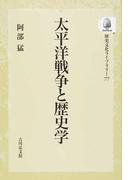 太平洋戦争と歴史学 オンデマンド版 (歴史文化ライブラリー)