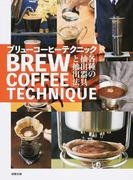 ブリューコーヒーテクニック 各種の抽出器具と抽出法