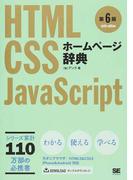 ホームページ辞典 HTML・CSS・JavaScript 第6版