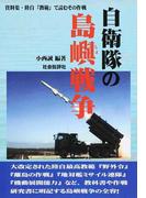自衛隊の島嶼戦争 資料集・陸自「教範」で読むその作戦