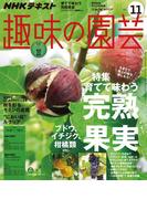 NHK 趣味の園芸 2017年11月号(NHKテキスト)