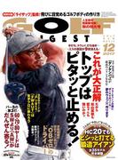 ゴルフダイジェスト 2017.12月号