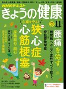 NHK きょうの健康 2017年11月号(NHKテキスト)