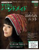 NHK すてきにハンドメイド 2017年11月号(NHKテキスト)